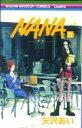 NANA(5) (りぼんマスコットコミックスクッキー) [ 矢沢あい ]