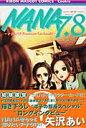 NANA 7.8 ナナ&ハチpremium fan book! (りぼんマスコットコミックスクッキー) [ 矢沢あい ]