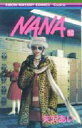 NANA(10) (りぼんマスコットコミックスクッキー) [ 矢沢あい ]