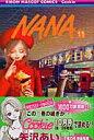 NANA(11) (りぼんマスコットコミックスクッキー) [ 矢沢あい ]