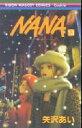 NANA(13) (りぼんマスコットコミックスクッキー) [ 矢沢あい ]