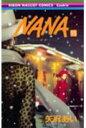 NANA(15) (りぼんマスコットコミックスクッキー) [ 矢沢あい ]