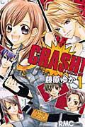 CRASH!(1)