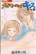 グッドモーニング・キス(2)