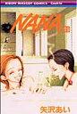 NANA(19) (りぼんマスコットコミックス・クッキー) [ 矢沢あい ]