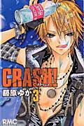 CRASH!(3)
