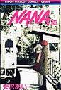 NANA(20) (りぼんマスコットコミックス・クッキー) [ 矢沢あい ]
