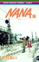 NANA(21) (りぼんマスコットコミックスクッキー) [ 矢沢あい ]