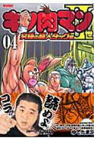 キン肉マン2世究極の超人タッグ編(04) (プレイボーイコミックス) [ ゆでたまご ]
