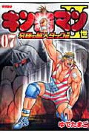 キン肉マン2世究極の超人タッグ編(07) (プレイボーイコミックス) [ ゆでたまご ]