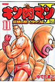 キン肉マン2世究極の超人タッグ編(11) (プレイボーイコミックス) [ ゆでたまご ]