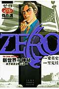 ゼロThe great selection(3)