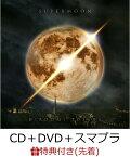 【予約】【先着特典】SUPERMOON (CD+DVD+スマプラ) (B2ポスター付き)