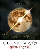 【先着特典】SUPERMOON (CD+DVD+スマプラ) (B2ポスター付き)