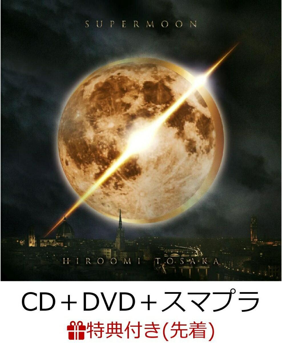 【先着特典】SUPERMOON (CD+DVD+スマプラ) (フォトカード付き) [ HIROOMI TOSAKA ]