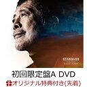 【楽天ブックス限定先着特典】スタンダード 〜ザ・バラードベスト〜 (初回限定盤A CD+DVD) (レコードコースター(初回…