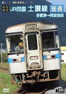 【前面展望】JR四国 土讃線 普通 多度津 → 阿波池田