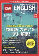 CNN ENGLISH EXPRESS (イングリッシュ・エクスプレス) 2018年 08月号 [雑誌]