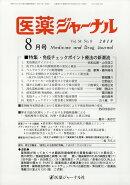 医薬ジャーナル 2018年 08月号 [雑誌]