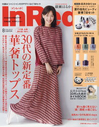 In Red (インレッド) 2018年 08月号 [雑誌]