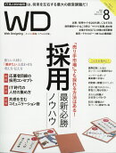 Web Designing (ウェブデザイニング) 2018年 08月号 [雑誌]