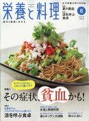 栄養と料理 2018年 08月号 [雑誌]