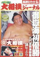 スポーツ報知大相撲ジャーナル 2018年 08月号 [雑誌]