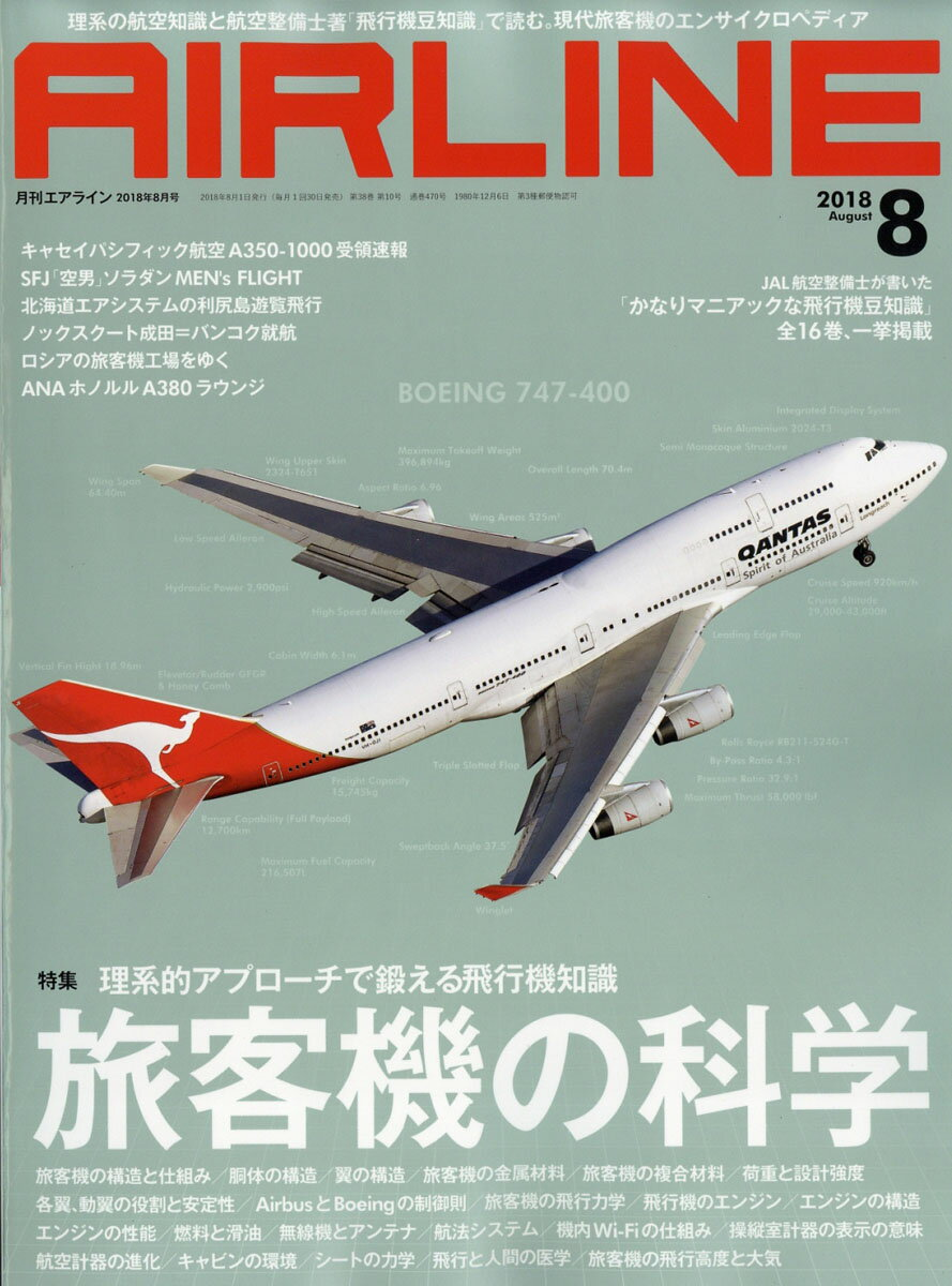 AIRLINE (エアライン) 2018年 08月号 [雑誌]