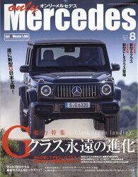 only Mercedes (オンリーメルセデス) 2018年 08月号 [雑誌]