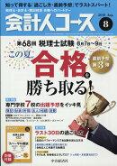 会計人コース 2018年 08月号 [雑誌]
