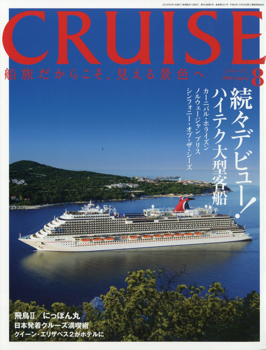 CRUISE (クルーズ) 2018年 08月号 [雑誌]