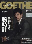 GOETHE (ゲーテ) 2018年 08月号 [雑誌]