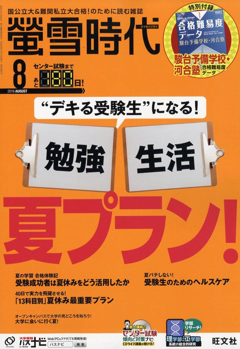 螢雪時代 2018年 08月号 [雑誌]