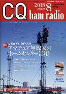 CQ ham radio (ハムラジオ) 2018年 08月号 [雑誌]