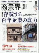 商業界 2018年 08月号 [雑誌]