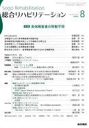 総合リハビリテーション 2018年 08月号 [雑誌]