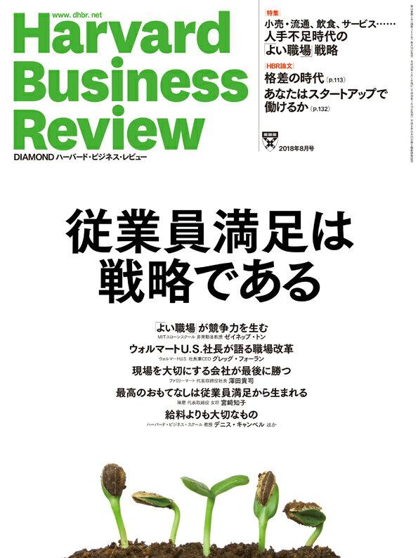 Harvard Business Review (ハーバード・ビジネス・レビュー) 2018年 08月号 [雑誌]