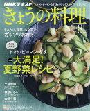 NHK きょうの料理 2018年 08月号 [雑誌]