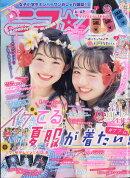 ニコ☆プチ 2018年 08月号 [雑誌]