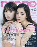 コンパクト版ノンノ 2018年 08月号 [雑誌]