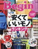 Begin (ビギン) 2018年 08月号 [雑誌]