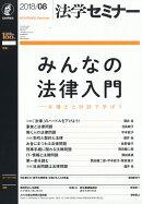 法学セミナー 2018年 08月号 [雑誌]