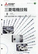 三菱電機技報 2018年 08月号 [雑誌]