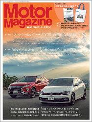 Motor Magazine (モーター マガジン) 2018年 08月号 [雑誌]