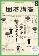 NHK 囲碁講座 2018年 08月号 [雑誌]