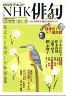 NHK 俳句 2018年 08月号 [雑誌]