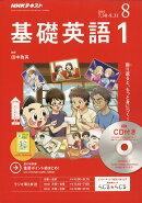 NHK ラジオ 基礎英語1 CD付き 2018年 08月号 [雑誌]