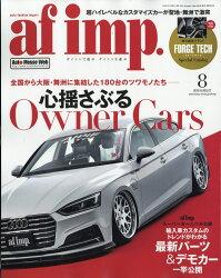 af imp. (オートファンションインポート) 2018年 08月号 [雑誌]