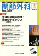 関節外科 基礎と臨床 2018年 08月号 [雑誌]