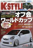 K-STYLE (ケイスタイル) 2018年 08月号 [雑誌]